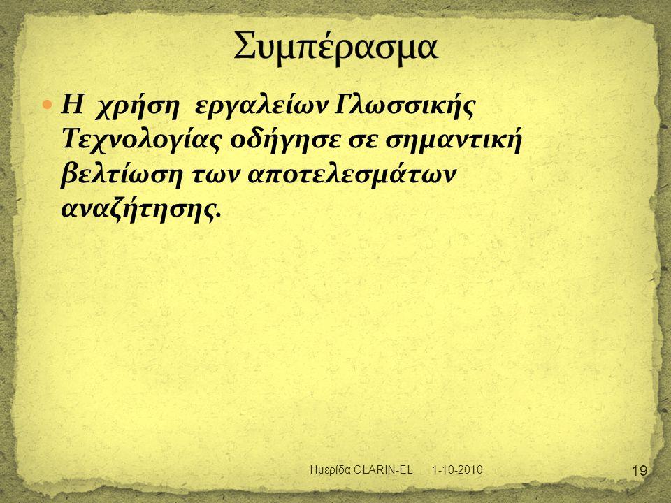 Συμπέρασμα Η χρήση εργαλείων Γλωσσικής Τεχνολογίας οδήγησε σε σημαντική βελτίωση των αποτελεσμάτων αναζήτησης.