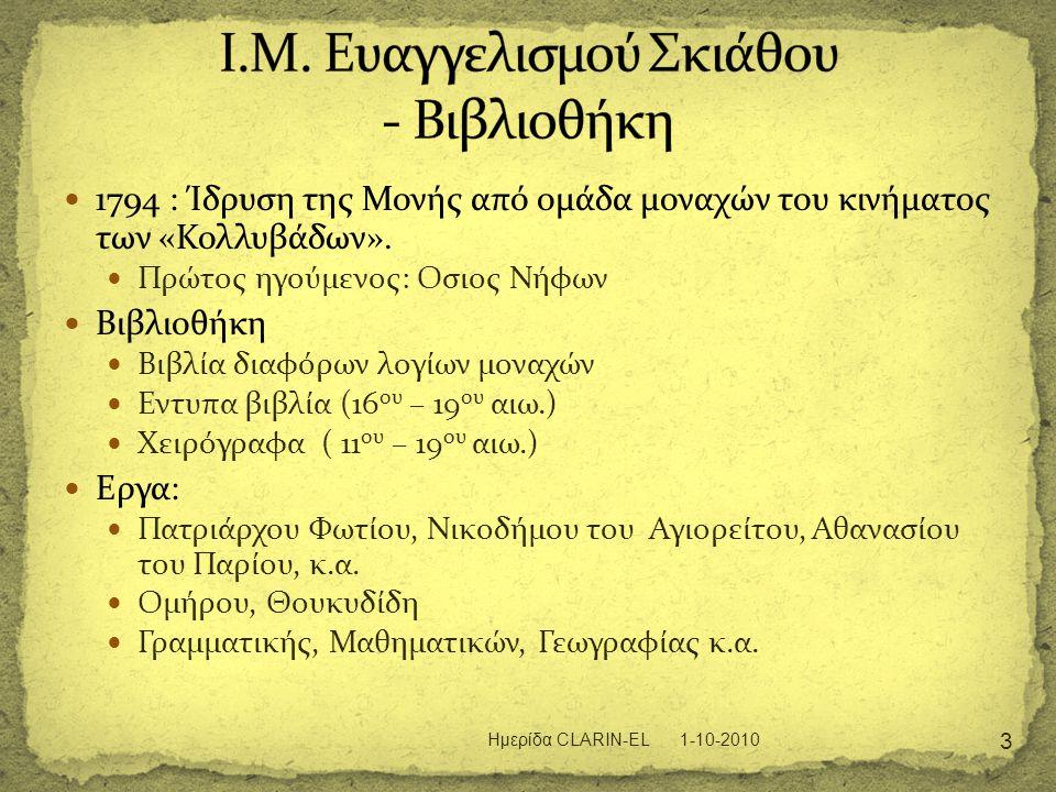 Ι.Μ. Ευαγγελισμού Σκιάθου - Βιβλιοθήκη