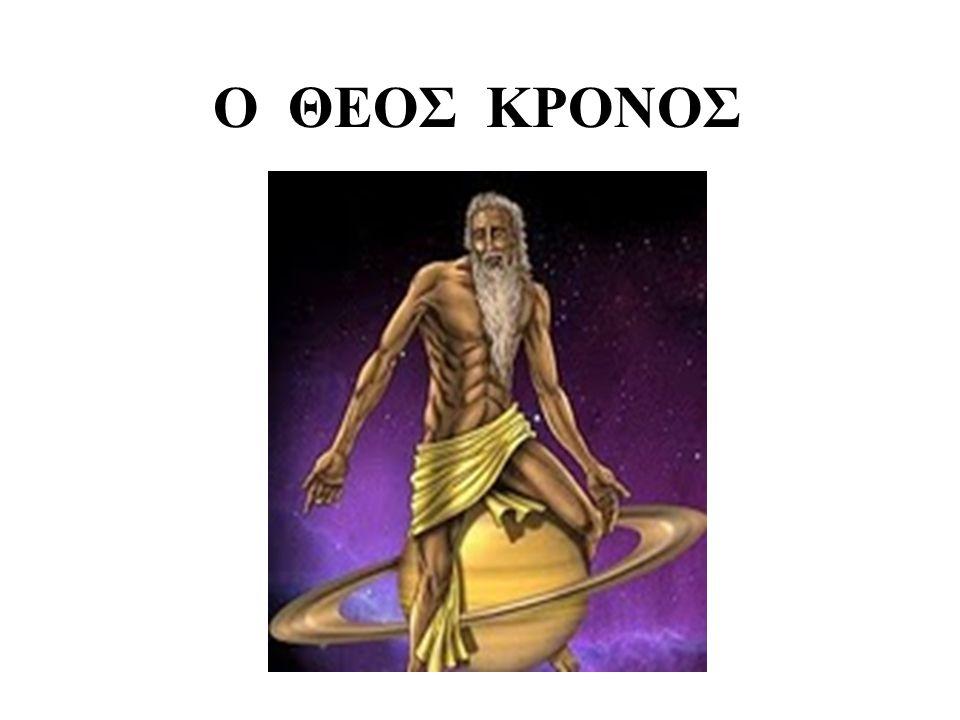 Ο ΘΕΟΣ ΚΡΟΝΟΣ