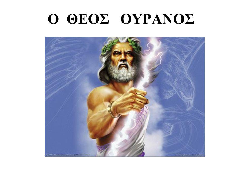 Ο ΘΕΟΣ ΟΥΡΑΝΟΣ