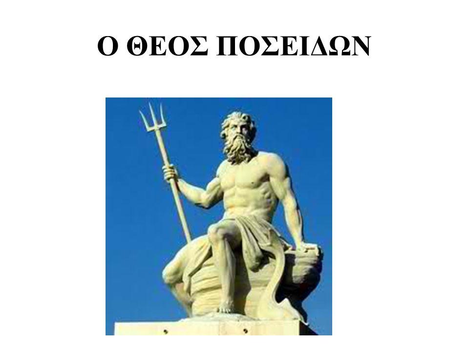 Ο ΘΕΟΣ ΠΟΣΕΙΔΩΝ