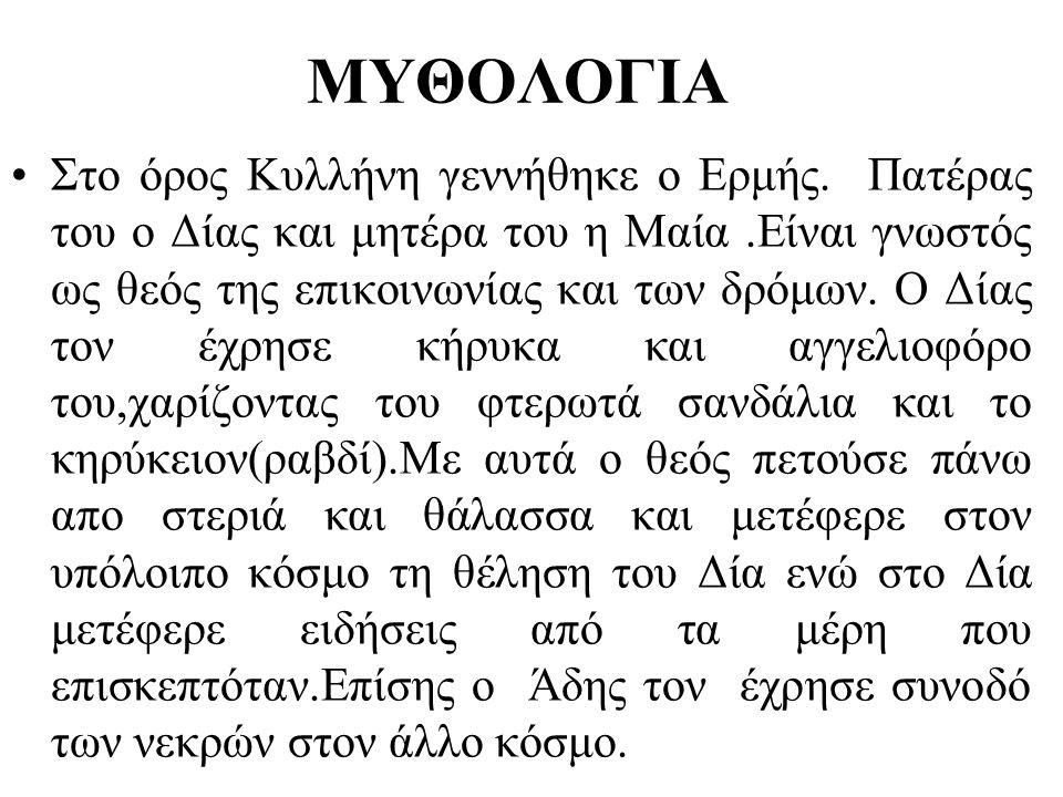 ΜΥΘΟΛΟΓΙΑ