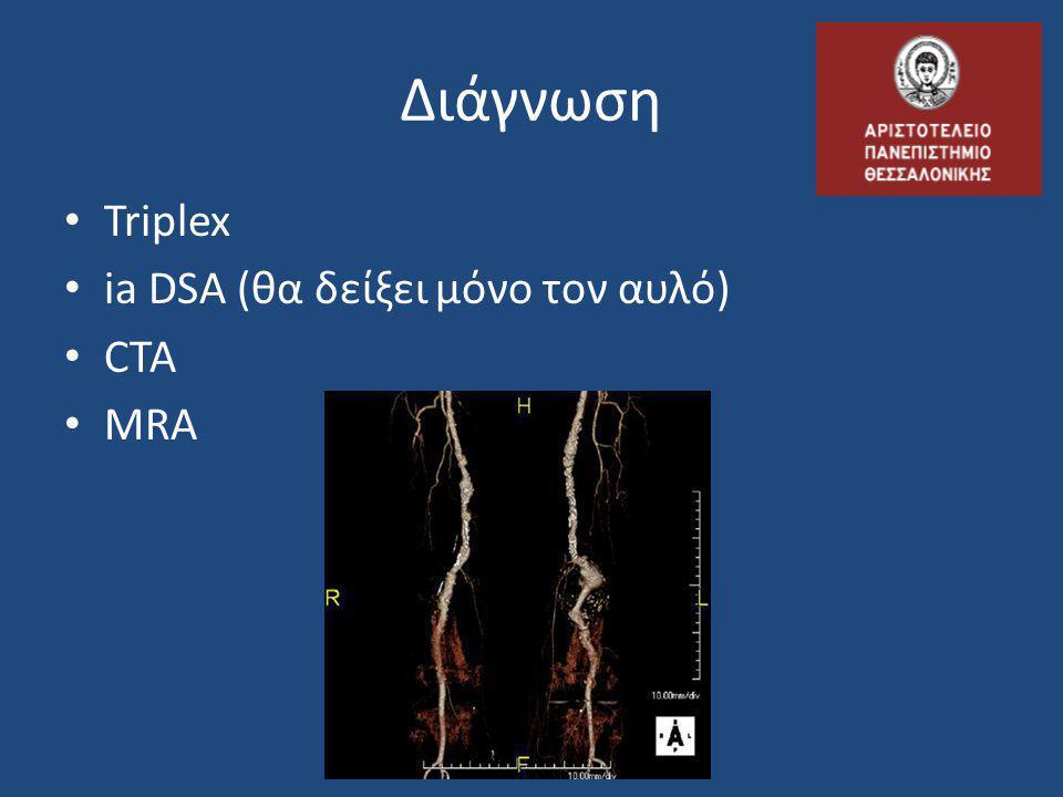 Διάγνωση Triplex ia DSA (θα δείξει μόνο τον αυλό) CTA MRA