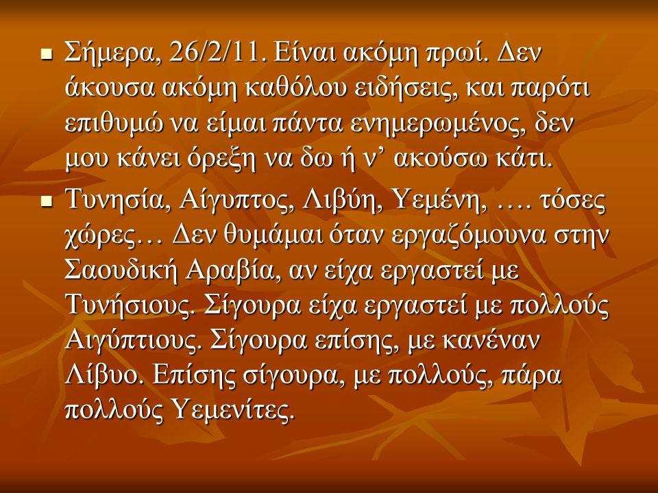 Σήμερα, 26/2/11. Είναι ακόμη πρωί
