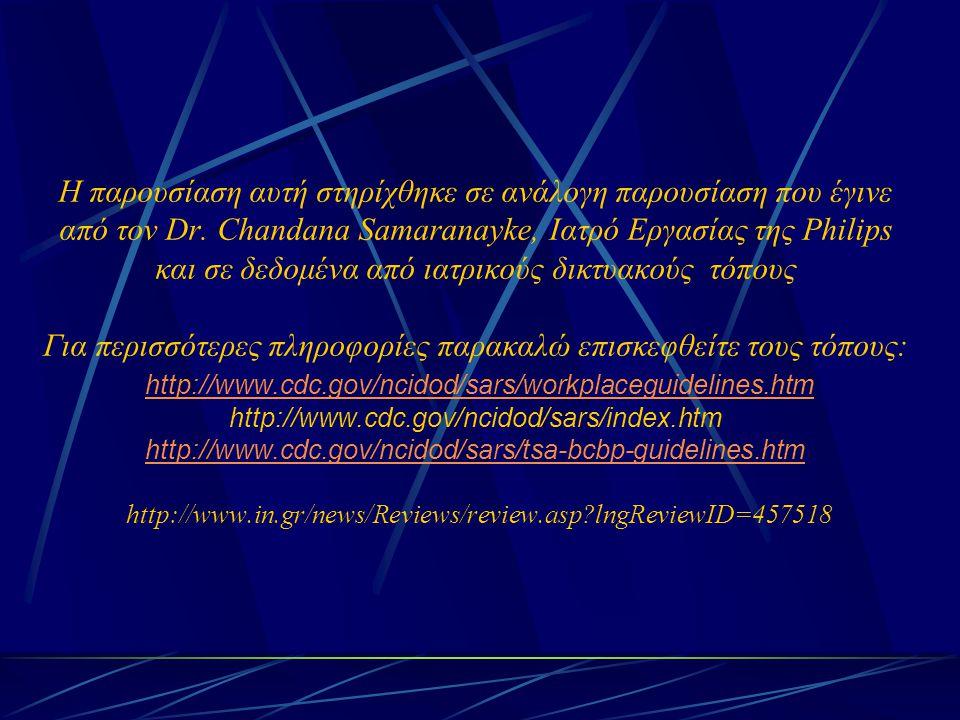 Η παρουσίαση αυτή στηρίχθηκε σε ανάλογη παρουσίαση που έγινε από τον Dr.
