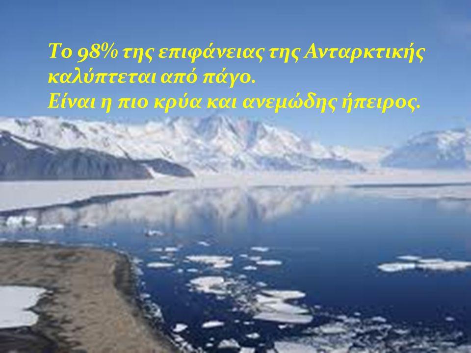 Το 98% της επιφάνειας της Ανταρκτικής