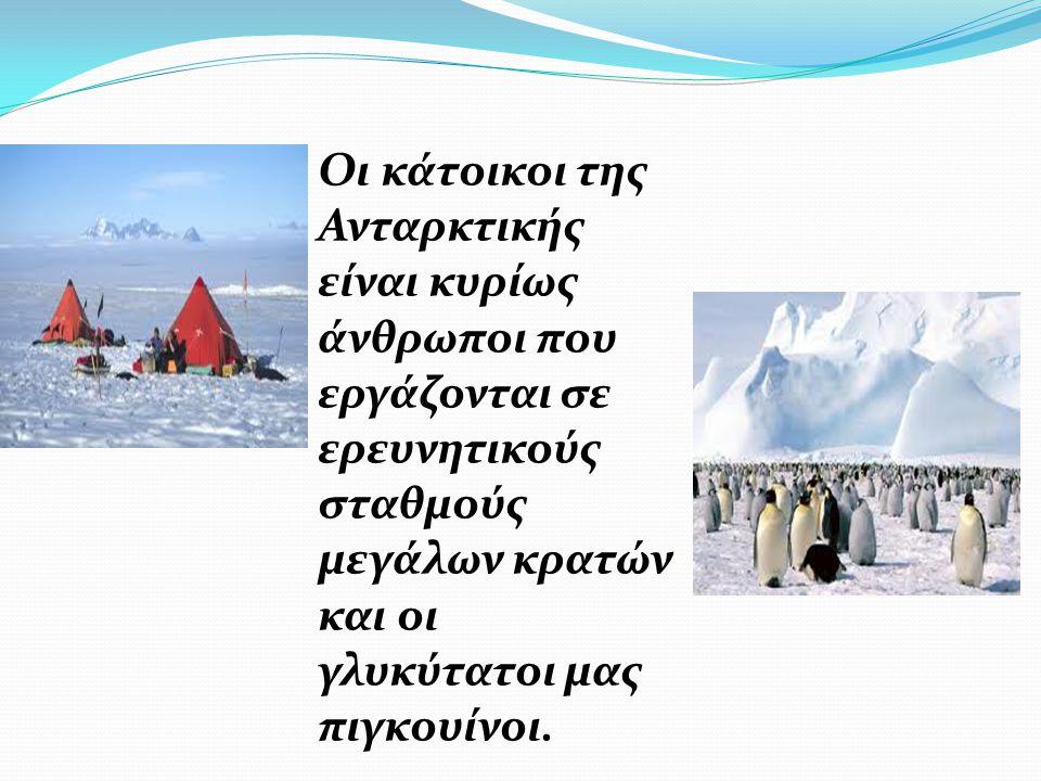 Οι κάτοικοι της Ανταρκτικής είναι κυρίως άνθρωποι που εργάζονται σε ερευνητικούς σταθμούς μεγάλων κρατών και οι