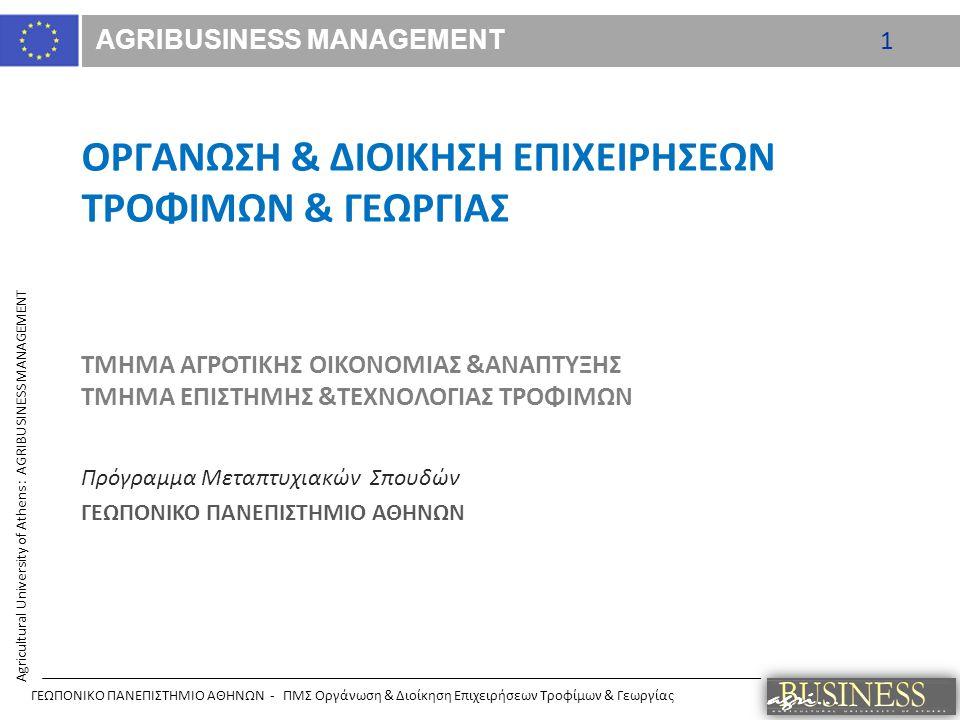 Οργανωση & Διοικηση επΙχΕΙΡΗσεων τροφιμων & Γεωργιασ