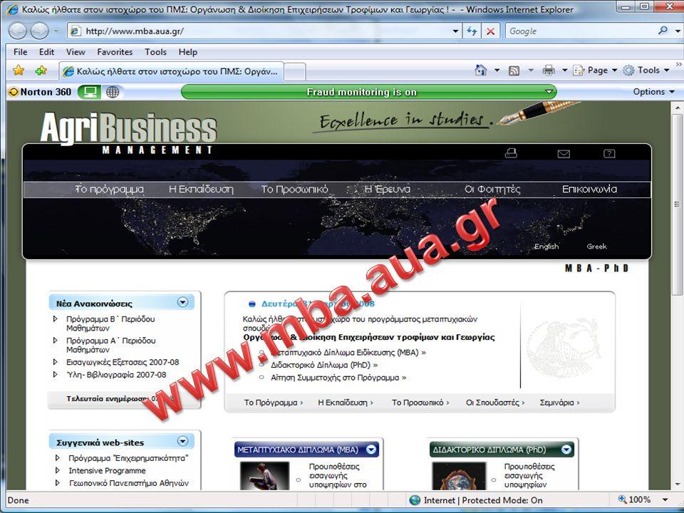 www.mba.aua.gr