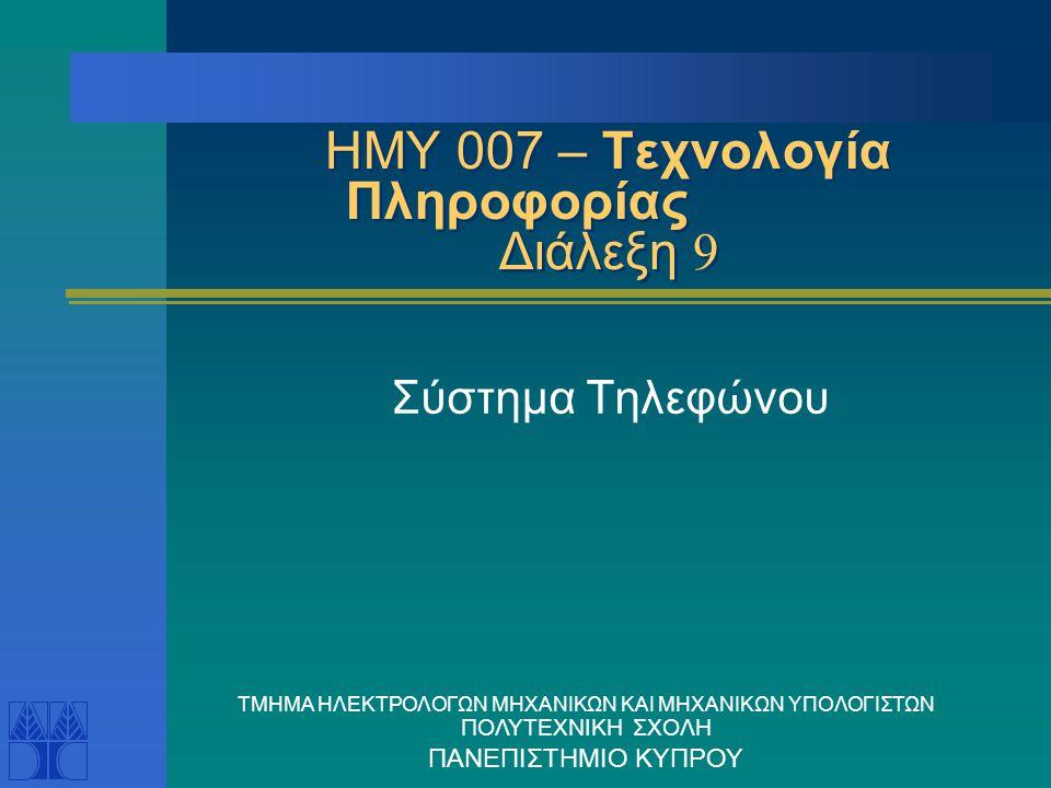 ΗΜΥ 007 – Τεχνολογία Πληροφορίας Διάλεξη 9