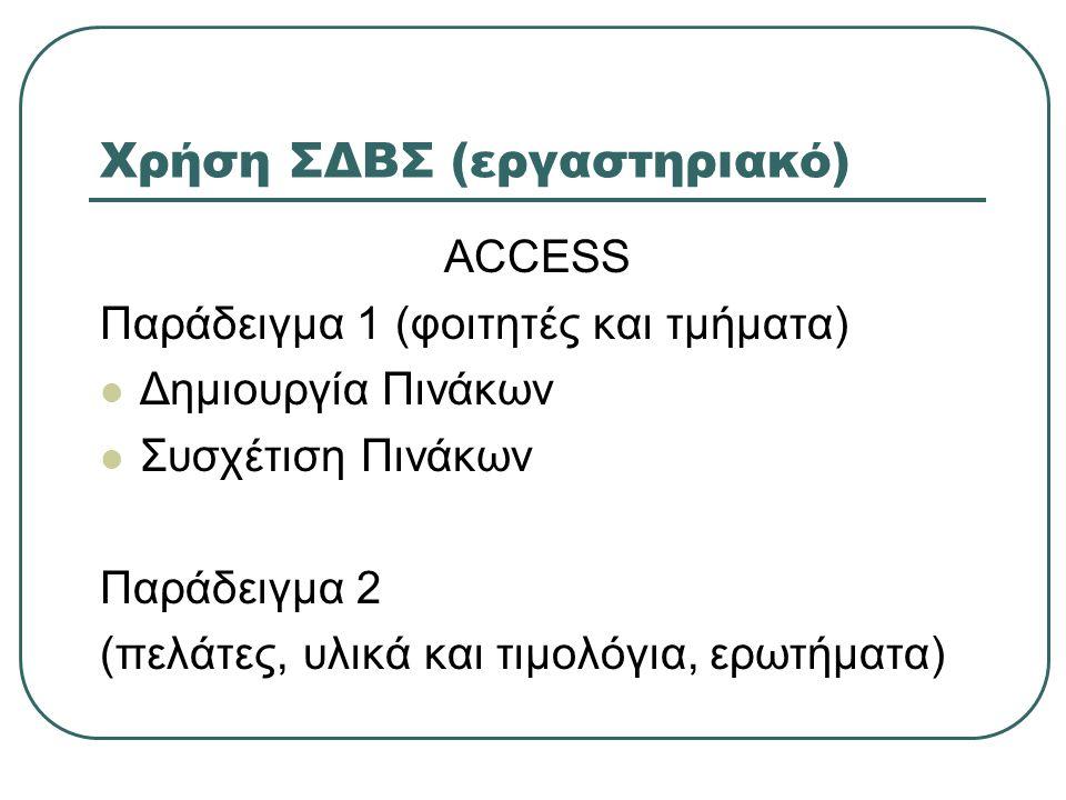 Χρήση ΣΔΒΣ (εργαστηριακό)