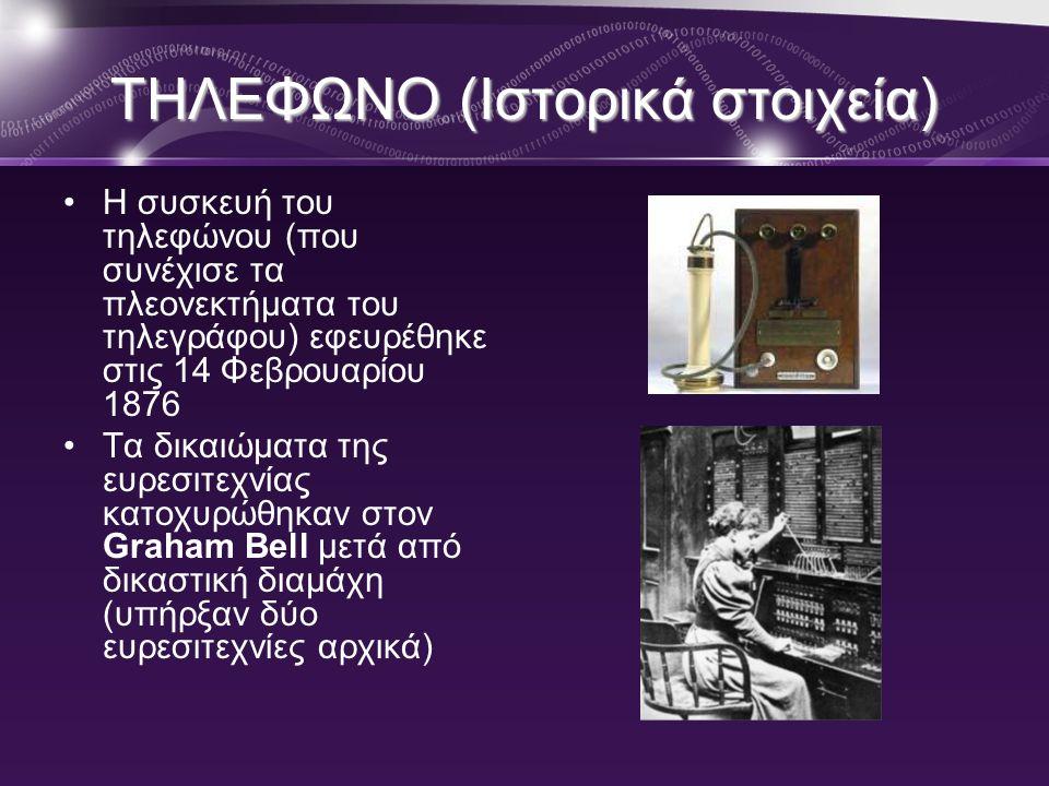 ΤΗΛΕΦΩΝΟ (Ιστορικά στοιχεία)