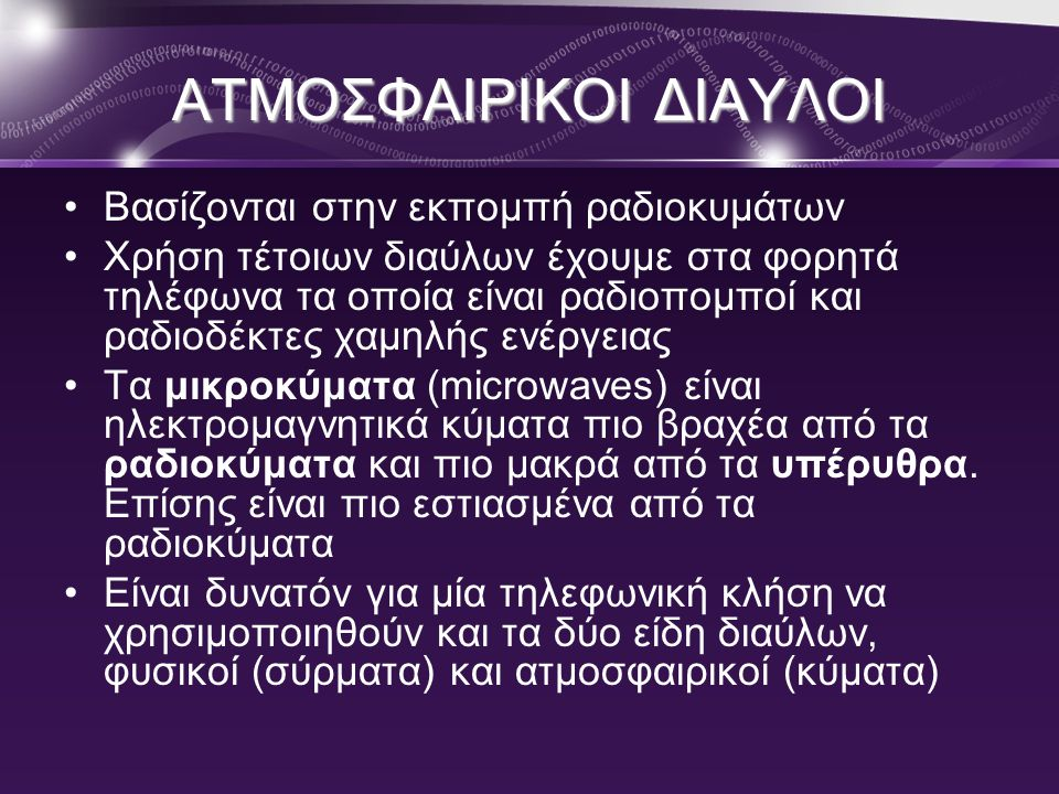 ΑΤΜΟΣΦΑΙΡΙΚΟΙ ΔΙΑΥΛΟΙ