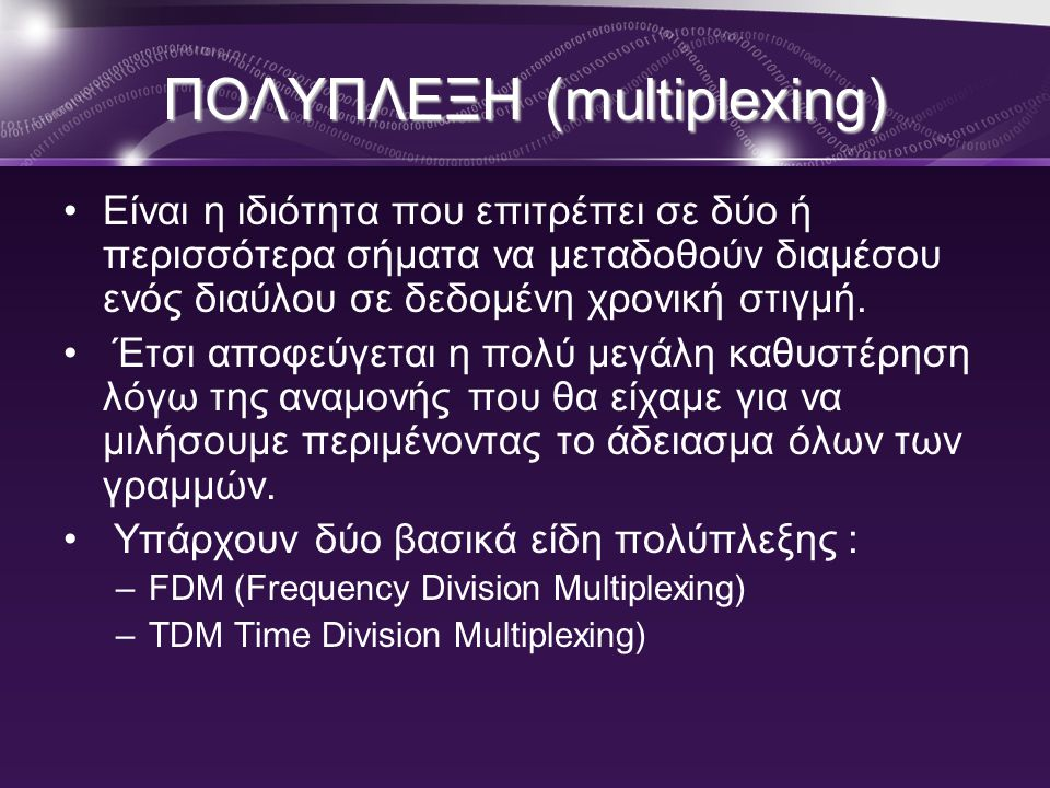 ΠΟΛΥΠΛΕΞΗ (multiplexing)