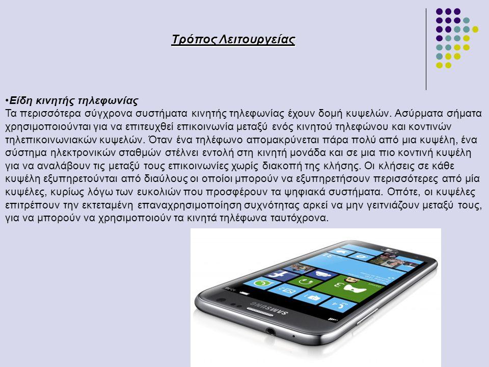 Τρόπος Λειτουργείας Είδη κινητής τηλεφωνίας