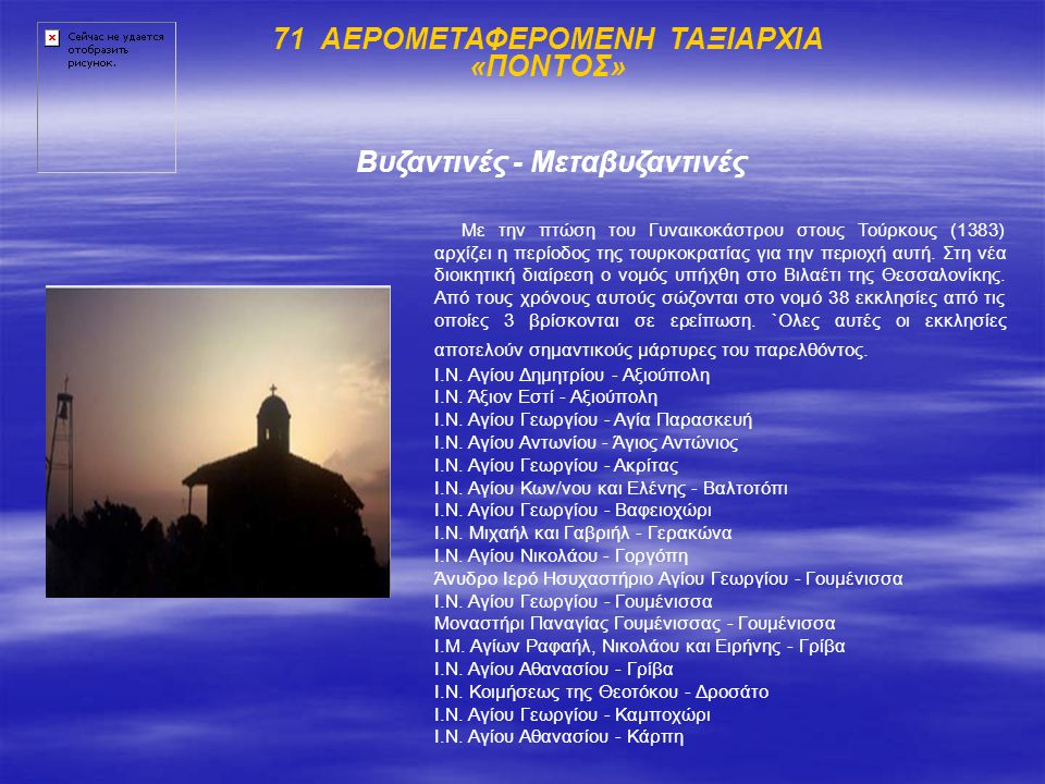 71 ΑΕΡΟΜΕΤΑΦΕΡΟΜΕΝΗ ΤΑΞΙΑΡΧΙΑ «ΠΟΝΤΟΣ» Βυζαντινές - Μεταβυζαντινές