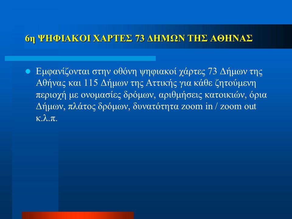 6η ΨΗΦΙΑΚΟΙ ΧΑΡΤΕΣ 73 ΔΗΜΩN ΤΗΣ ΑΘΗΝΑΣ