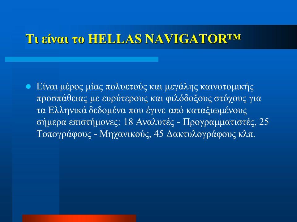 Τι είναι το HELLAS NAVIGATOR™