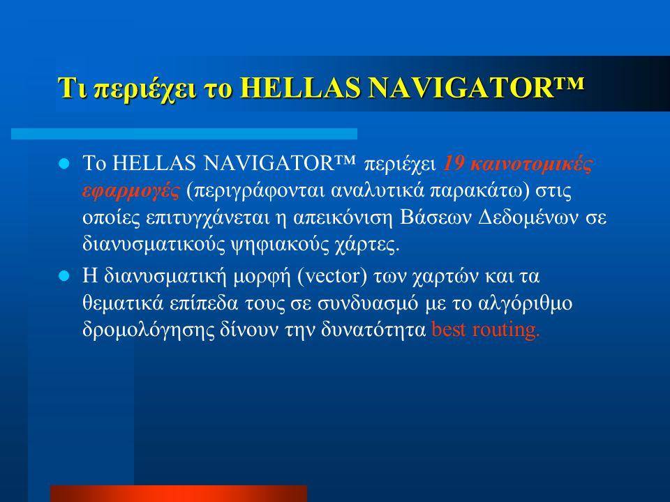 Τι περιέχει το HELLAS NAVIGATOR™