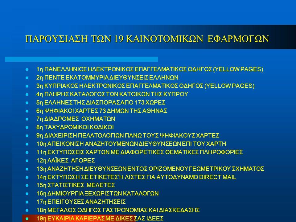 ΠΑΡΟΥΣΙΑΣΗ ΤΩΝ 19 ΚΑΙΝΟΤΟΜΙΚΩΝ ΕΦΑΡΜΟΓΩΝ