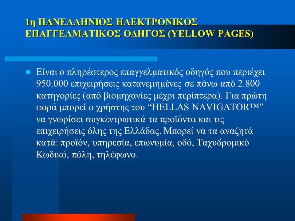1η ΠΑΝΕΛΛΗΝΙΟΣ ΗΛΕΚΤΡΟΝΙΚΟΣ ΕΠΑΓΓΕΛΜΑΤΙΚΟΣ ΟΔΗΓΟΣ (YELLOW PAGES)