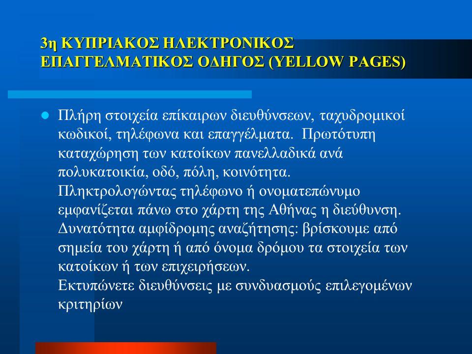 3η ΚΥΠΡΙΑΚΟΣ ΗΛΕΚΤΡΟΝΙΚΟΣ ΕΠΑΓΓΕΛΜΑΤΙΚΟΣ ΟΔΗΓΟΣ (YELLOW PAGES)