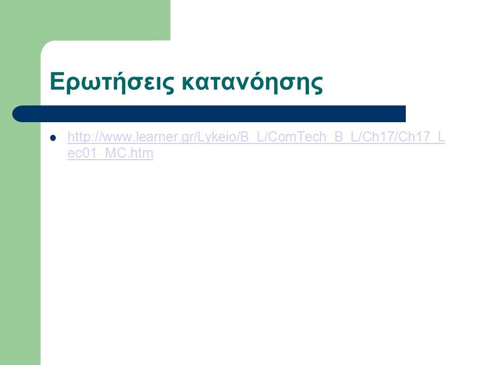 Ερωτήσεις κατανόησης http://www.learner.gr/Lykeio/B_L/ComTech_B_L/Ch17/Ch17_Le c01_MC.htm
