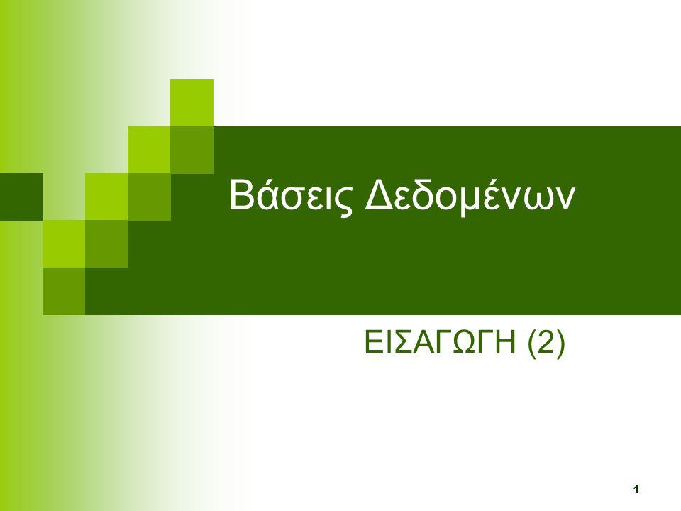 Βάσεις Δεδομένων ΕΙΣΑΓΩΓΗ (2)