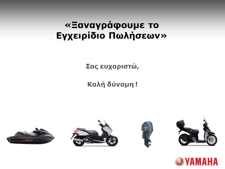 «Ξαναγράφουμε το Εγχειρίδιο Πωλήσεων»