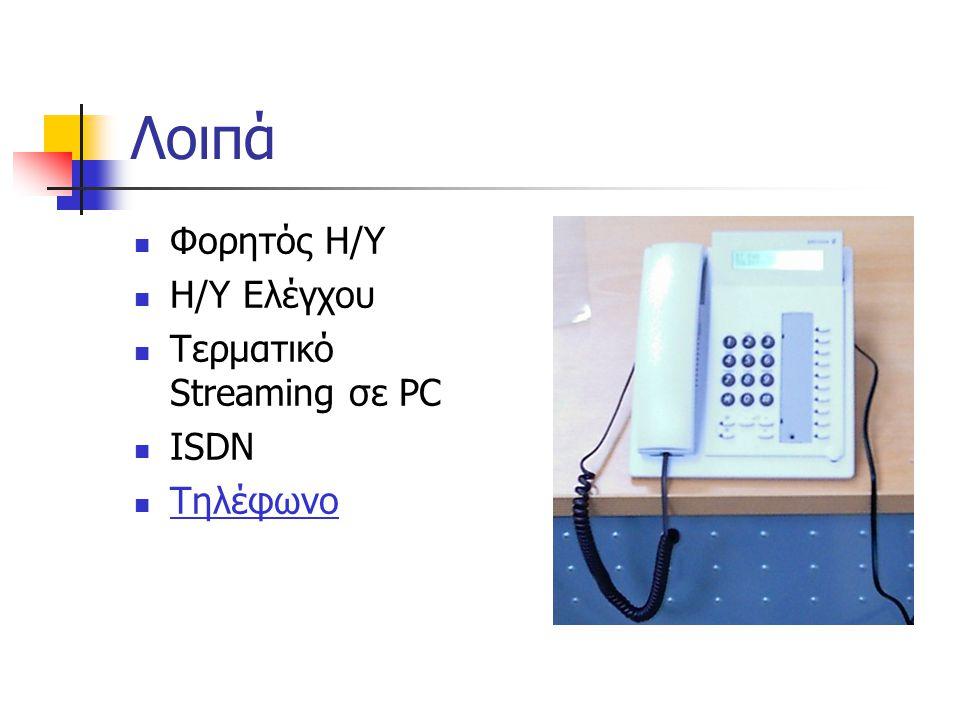 Λοιπά Φορητός Η/Υ Η/Υ Ελέγχου Τερματικό Streaming σε PC ISDN Τηλέφωνο