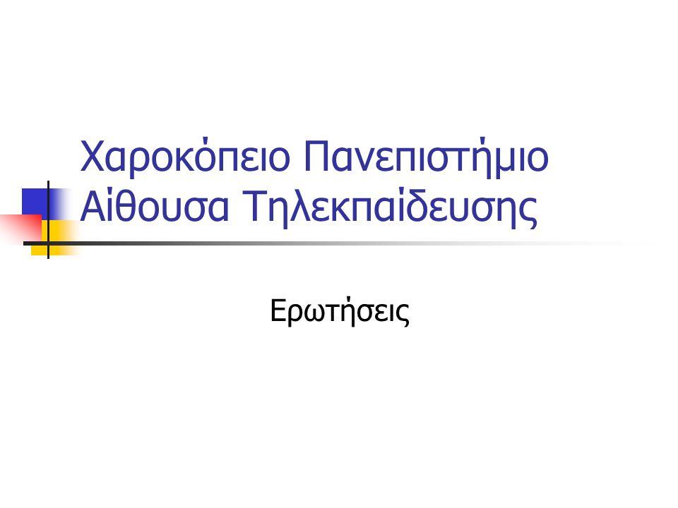 Χαροκόπειο Πανεπιστήμιο Αίθουσα Τηλεκπαίδευσης