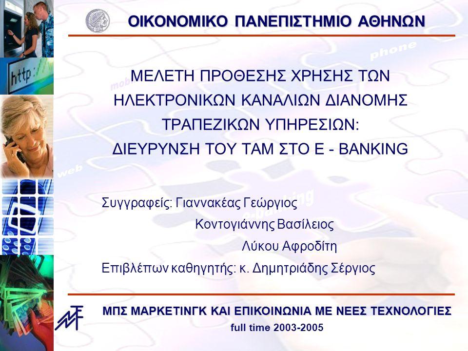 ΟΙΚΟΝΟΜΙΚΟ ΠΑΝΕΠΙΣΤΗΜΙΟ ΑΘΗΝΩΝ