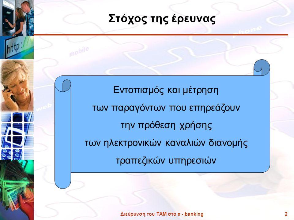 Διεύρυνση του ΤΑΜ στο e - banking