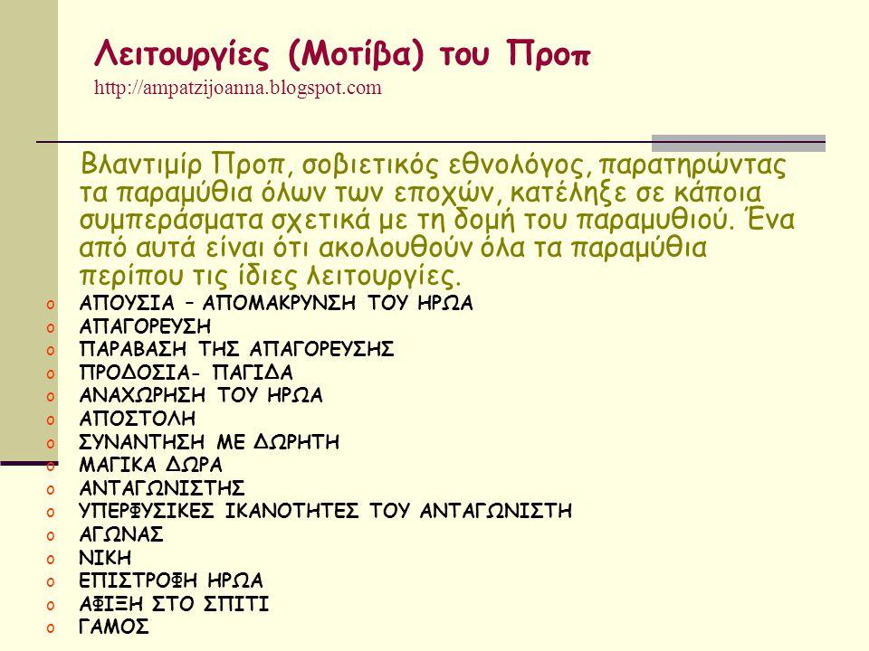 Λειτουργίες (Μοτίβα) του Προπ http://ampatzijoanna.blogspot.com