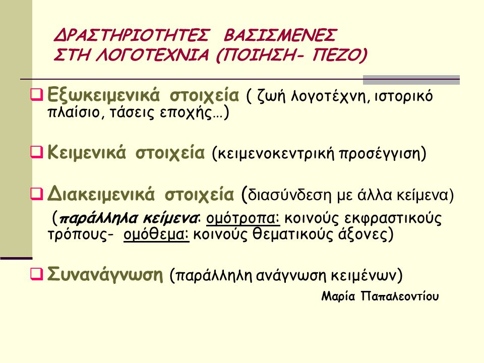 ΔΡΑΣΤΗΡΙΟΤΗΤΕΣ ΒΑΣΙΣΜΕΝΕΣ ΣΤΗ ΛΟΓΟΤΕΧΝΙΑ (ΠΟΙΗΣΗ- ΠΕΖΟ)