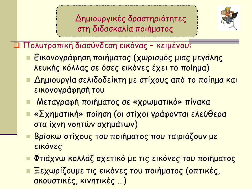 Δημιουργικές δραστηριότητες στη διδασκαλία ποιήματος