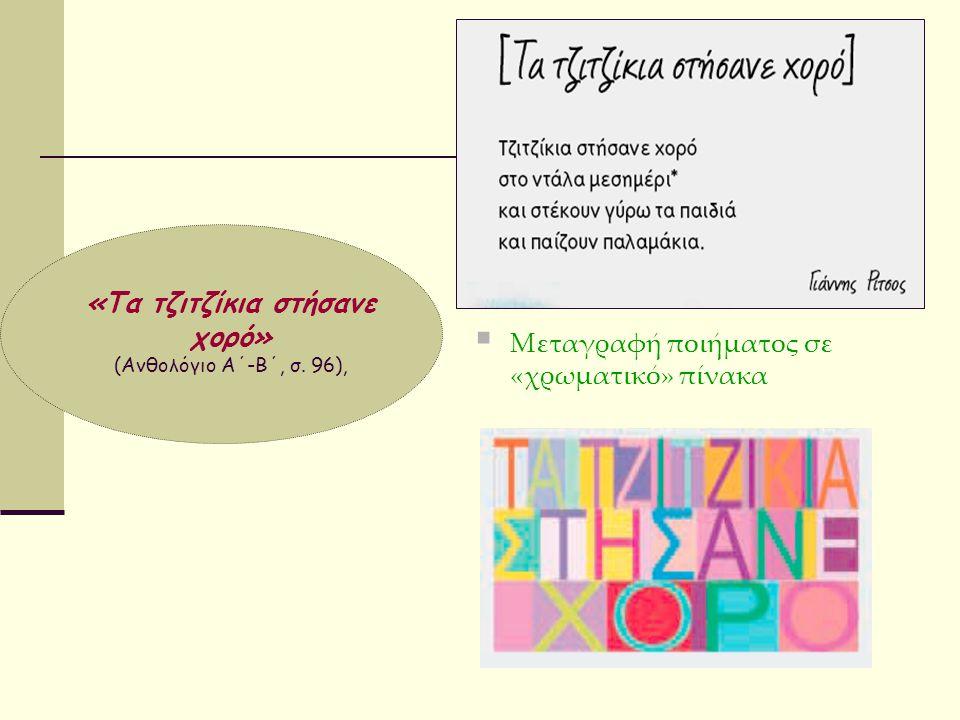 «Τα τζιτζίκια στήσανε χορό» (Ανθολόγιο Α΄-Β΄, σ. 96),