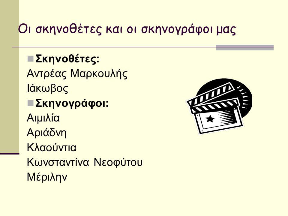 Οι σκηνοθέτες και οι σκηνογράφοι μας