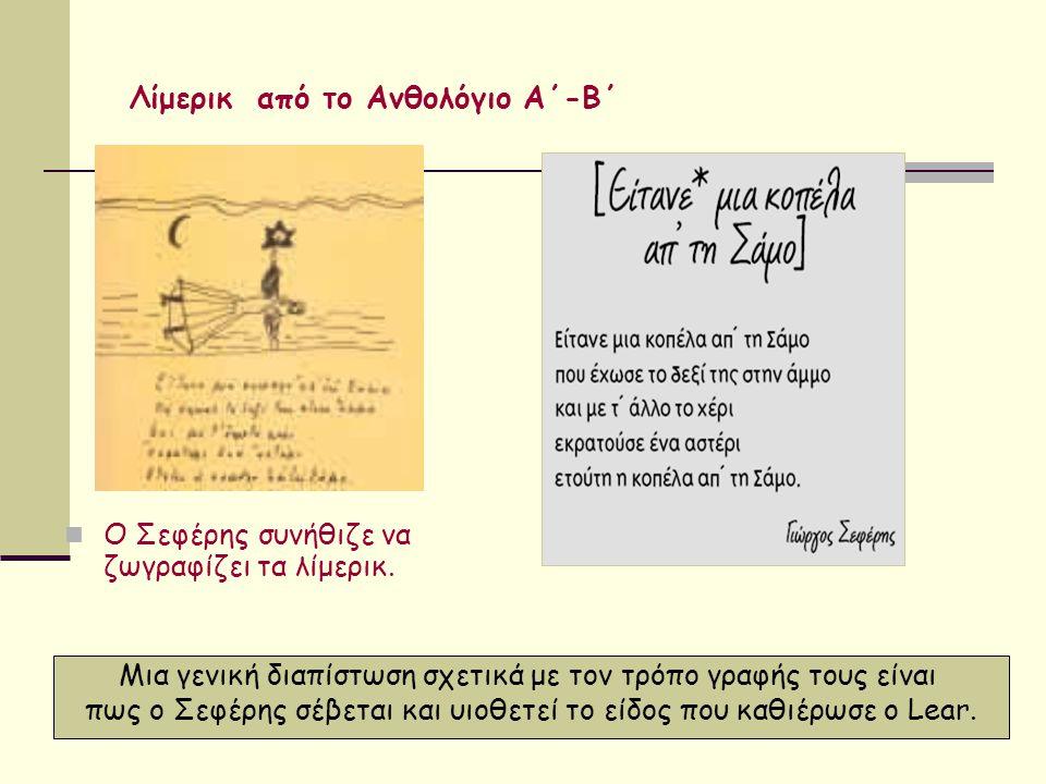 Λίμερικ από το Ανθολόγιο Α΄-Β΄