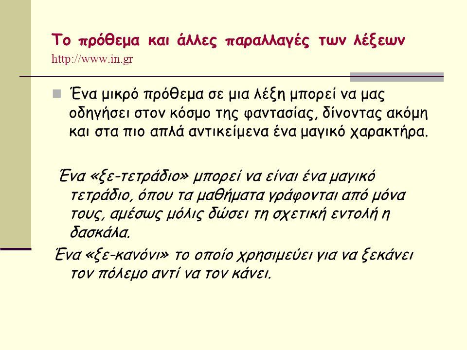 Το πρόθεμα και άλλες παραλλαγές των λέξεων http://www.in.gr