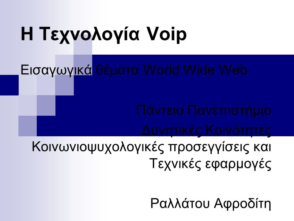 H Τεχνολογία Voip Εισαγωγικά θέματα World Wide Web