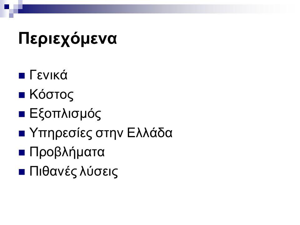 Περιεχόμενα Γενικά Κόστος Εξοπλισμός Υπηρεσίες στην Ελλάδα Προβλήματα