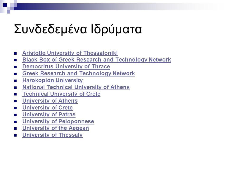 Συνδεδεμένα Ιδρύματα Aristotle University of Thessaloniki