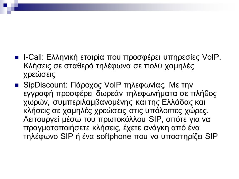 I-Call: Ελληνική εταιρία που προσφέρει υπηρεσίες VoIP