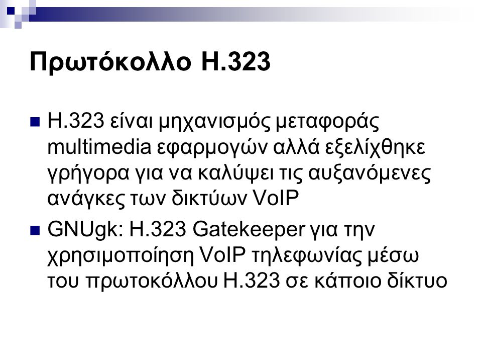 Πρωτόκολλο H.323