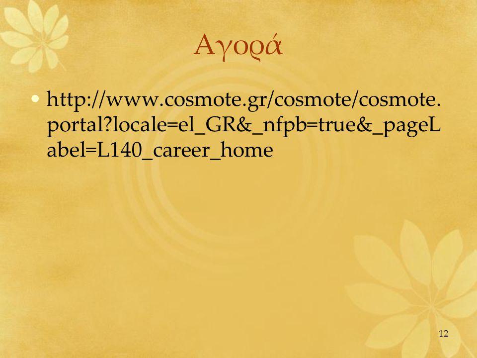 Αγορά http://www.cosmote.gr/cosmote/cosmote.portal locale=el_GR&_nfpb=true&_pageLabel=L140_career_home.
