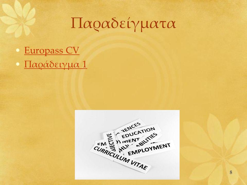 Παραδείγματα Europass CV Παράδειγμα 1