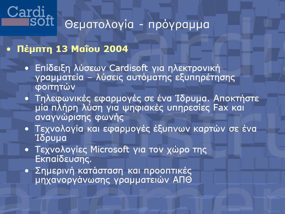 Θεματολογία - πρόγραμμα