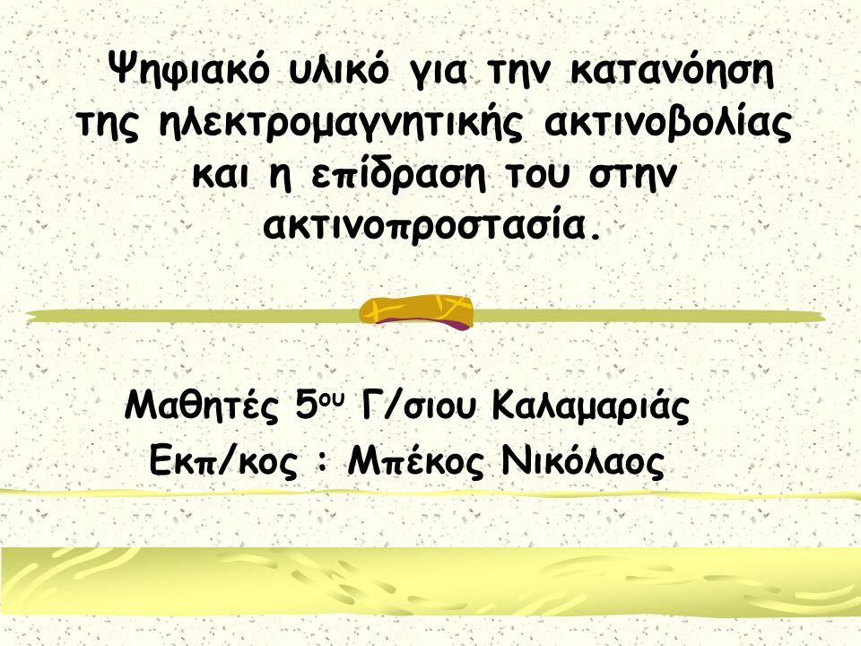 Μαθητές 5ου Γ/σιου Καλαμαριάς Εκπ/κος : Μπέκος Νικόλαος