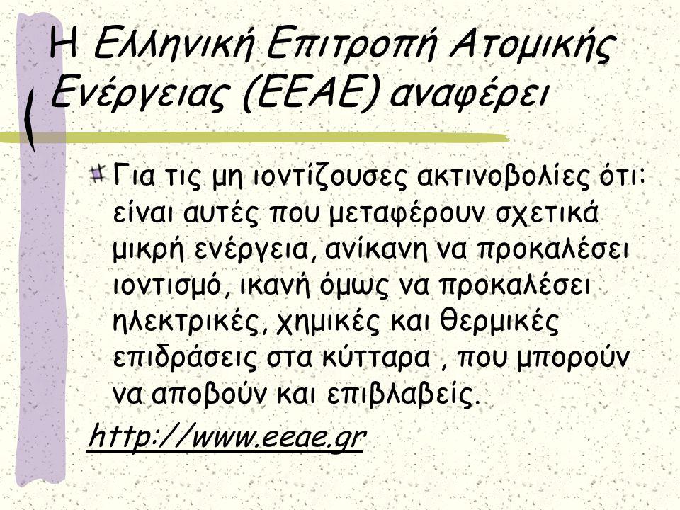 Η Ελληνική Επιτροπή Ατομικής Ενέργειας (ΕΕΑΕ) αναφέρει